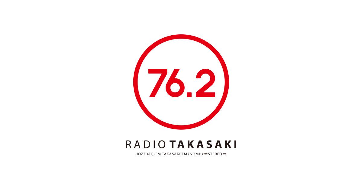 76.2Mhz ラジオ高崎 ホームペー...