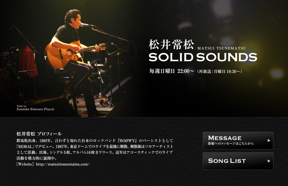 松井常松 SOLID SOUNDS